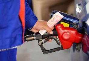 国内油价连续第四次不作调整 油气概念股午后走弱