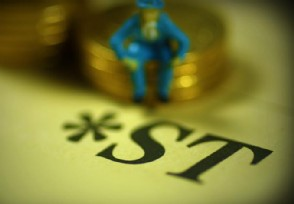 *ST盐湖明日起暂停上市 投资者显然看好回归