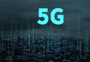 全球384家运营商在投资5G网络 5G概念股有哪些