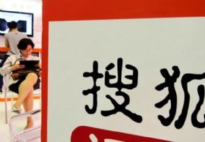 美股收盘涨跌不一 热门中概股搜狐下跌9.33%