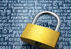 个人信息保护法将制定 这些信息安全相关股票或迎机遇