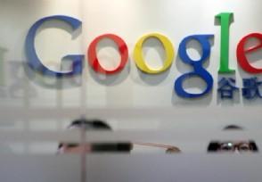 谷歌取消2000多份员工offer 今年营收如何?