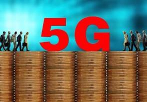 130款5G手机获得入网销售许可 5G概念股出奇迹