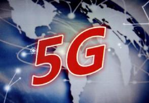 5G牌照发放一周年 相关概念股早盘异动拉升
