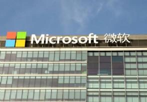微软中国被列为被执行人 公司最新股价是多少