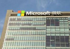 微软中国被列为被执行人 公司盘前股价小幅下挫