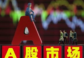 股市跳水不要慌 股市行情依旧好原因有三点