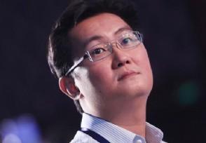 马化腾套现43亿港元 公司股价受影响吗