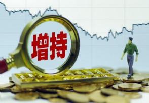 温氏资本补锅式举牌华统股份 持股比例提升至5%