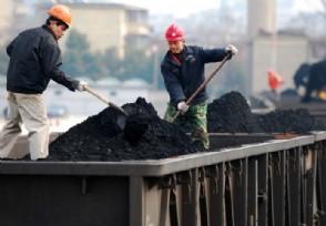 煤炭概念股早盘异动走强 安源煤业等个股表现亮眼