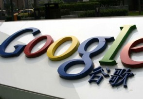 受新冠病毒危机的影响 谷歌广告收入将下降5.3%