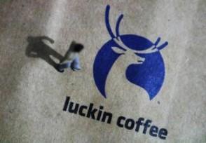 瑞幸咖啡收到纳斯达克的退市通知 公司股价走势如何?