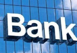 银行板块拉升走强张家港行盘中一度涨停