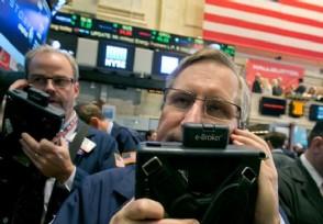 美国连续三天刷新确诊增长纪录 周五美股集体大跳水