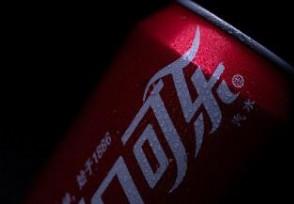 可口可乐市值多少 今日公司最新股票行情介绍