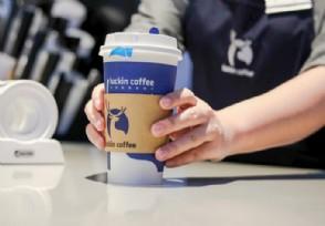 瑞幸咖啡宣布内部调查基本完成粉单市场股价大涨