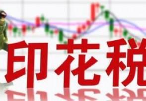 股票印花税怎么算征收方式有哪些?