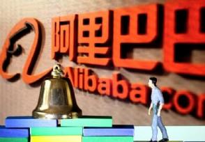 阿里巴巴概念股异动拉升腾邦国际等个股纷纷上涨