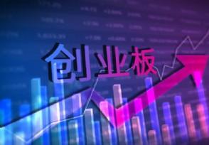 创业板指涨逾1% 非银金融板块涨幅居前