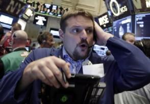 美国日新增或超10万美股会再次迎来连续暴跌?