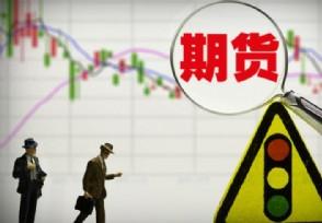 期货概念股持续走强锦龙股份等个股纷纷上涨
