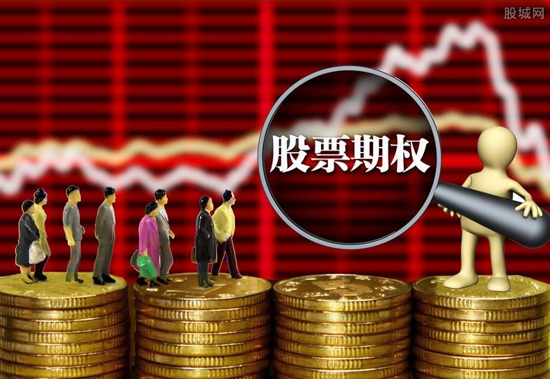 股票期权的买卖