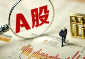 新闻联播揭露A股大涨原因今日沪深指数高开高走
