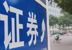 天风证券6月营收3亿元股本扩大至66.66亿股