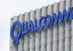高通骁龙865Plus发布周三公司股价小幅上涨