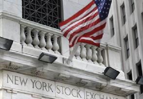 美国确诊超308万周四美股三大指数涨跌不一