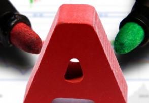 沪指跌1.95%下周A股还有可能继续上涨吗?