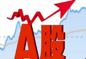 股市大涨意味着什么牛市一般持续多久时间