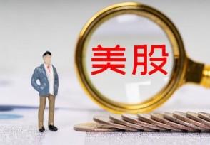 美股三大股指大跳水标普500指数收跌0.9%