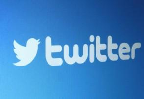 推特遭大规模黑客入侵公司股价盘后下跌超过3%