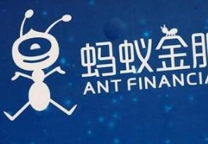 蚂蚁集团IPO估值至少2000亿美元计划两地上市