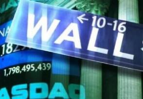 美国新增确�诊超6.8万例周一美股■全线收涨