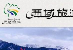 西域旅游今日申购 计划通过IPO募资2.37亿元
