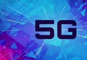 5G概念股有哪些 龙头股及上市公司一览
