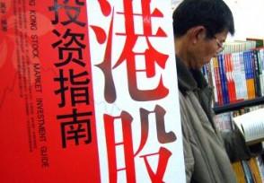 辽宁新增14例本土病例均在大连 港股医药股走势消息