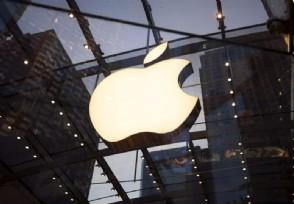 苹果第三财季营收预降 部分产品逆势上扬