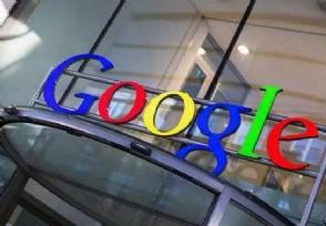 谷歌母公司发行百亿美元债 融资成本创历史最低