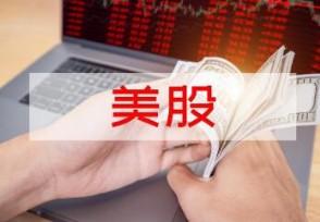 美股三大股指涨跌不一道指累涨3.80%
