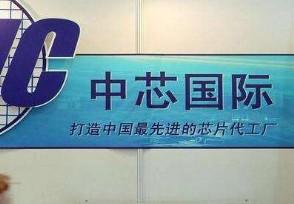 中芯国际:断供华为影响可控公司股票最新行情