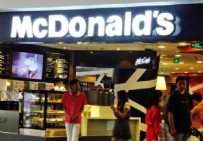 麦当劳等快餐包装中检出致癌物质 公司最新股价多少