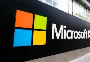 """微软回应""""停更""""传言公司近期股价走势如何?"""