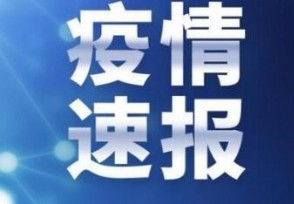 新疆新增9例本土病例医药股票行情如何?
