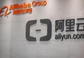 阿里云回应注册新公司京西相关概念股有哪些?