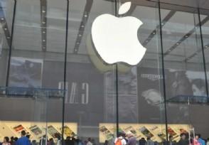 苹果市值破2万亿美元 公司最新股价是多少?