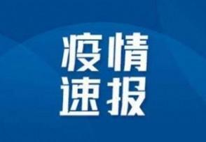 31省新增确诊16例均为境外输入 医药板块股票一览