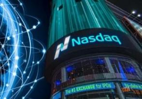 纳斯达克将允许公司直接上市 替代首次公开发行IPO